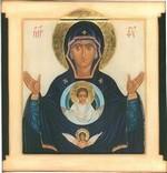 La Vierge du signe (4)